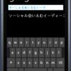 WP7でも日本語入力したい