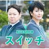 ★ドラマスペシャル「スイッチ」(6月21日午後9:00~)を見た。松たか子、阿部サダヲの名コンビ。