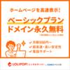 【ロリポップ】レンタルサーバーの初期費用0円キャンペーン開催中!