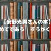 【安野光雄さんの本】はじめてであうすうがくの絵本