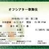 赤堀雅秋演出のオフシアター歌舞伎『女殺油地獄』