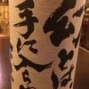 岐阜県 幻とは手に入らぬこと 超限定 原酒