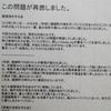 奄美大島が危ない! 中国による血を流さない侵略