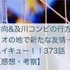 【ネタバレ注意】ビーチ攻略!ハイキュー!!373話【感想・考察】