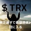 介護士貧乏過ぎて仮想通貨$TRXトロン教団に入る