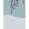 イスラム教のことを何も知らない人にオススメ!『日本人に知ってほしいイスラムのこと』フィフィ(著)が気軽に読めて、すごく良い!