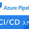 CI/CD入門!Azure Pipelines とは?