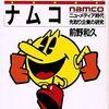ナムコ創業者中村雅哉さんを偲んで - 「超発想集団ナムコ」より