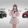 坂口渚沙が出演する「新型ハリアー」のCM公開!!