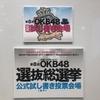 第8回OKB48選抜総選挙  握手会(名城大学)を開催