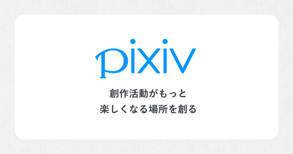 「はてなブログMedia」の導入事例として、人事部村松、コーポレート基盤部マネージャ小芝のインタビューが掲載されました