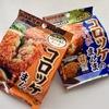 食べ比べてみた - UHA味覚糖の「コロッケのまんま」2種
