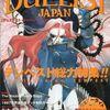 デュエリストジャパン ゲーム雑誌プレミアランキング18 通販の参考にどうぞ