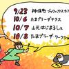 uwabamiイベント情報(0920更新)