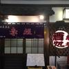 浅草 居酒屋 赤垣