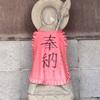 マスク姿の通行人を見守る 風に霊験あらたかな風神地蔵尊(横須賀市)