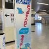 新幹線でもイコちゃんが大活躍!姫路駅の新幹線乗換口が熱い(1017)