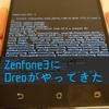 Android8.0(Oreo)のアップデートが始まったZenfone3に純正ROMを焼き戻す。