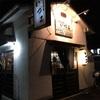 南大阪 泉佐野 「創作居酒屋 いづみ」は見た目によらず料理が絶品です!心の底からおすすめです!
