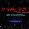 『真・女神転生III NOCTURNE HD REMASTER』感想