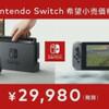 Nintendo Switch プレゼンテーション 2017 まとめ