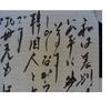 塚本幼稚園「韓国人と中国人嫌い」副園長が保護者に手紙渡すーーその2