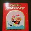 子供向けクリスマスの絵本