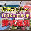 【100kmプリン】プッチンプリンに負けたくなくて100km自転車を漕いだら葬式に大遅刻した