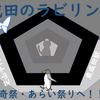 PT 廃墟神殿?!東成田駅を通り芝山千代田に行こう!(2019年12月14日)