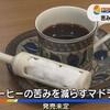 【トレたま】『コーヒーの苦味が減るマドラー』で苦味を減らす理由が単純だった