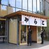 【赤坂見附】改装リニューアルオープンした「とらや赤坂店」でランチ