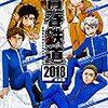 2018年度版発売+鉄ミュ3の新潟公演おめでとうございます!
