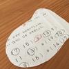 【地域ネタ】6歳の少女が一枚の算数のプリントの裏に描いた絵が深い。話題を呼び始める。