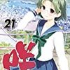 1月22日新刊「咲-Saki-(21)」「俺だけレベルアップな件 05」「俺だけレベルアップな件 06」など