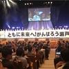 西日本豪雨災害支援活動「がんばろう!瀬戸内」STU48 チャリティーコンサートツアー@東京【10/3@新宿文化センター 大ホール】