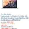 ビックカメラとヨドバシカメラ.comでMacBook 12インチ入荷・在庫有りに【ヤマダ電機も】
