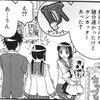 久米田キャラが大孛輝はな先生のエロ漫画にも進出?