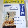 再販制度が壊れた後の世界─「本の未来を探す旅 ソウル」から学ぶこと