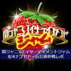 「関ジャニ'sエイターテイメント ジャム」8/4ナゴヤドーム参戦レポ!ロックでアイドルな関ジャニ∞を堪能しました
