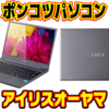 誰が買うの??? アイリスオーヤマからノートパソコンが登場!でも……ポンコツスペックです!