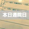 今日は通院日 主治医とお別れの日 2020.12.15