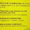 中国語の翻訳レベルが低い?!世界ベスト空港ランキングも低い成田空港の一面に直撃したお話。