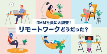 DMMのリモートワークはどんな感じ?社員アンケートを公開!
