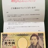 【当選品】レガーロから現金