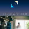 月花の旋律ツアー 皮切りライブ at 下北沢LIVEHOLIC
