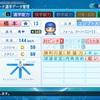 #5.リメイク 橋本恭一(パワプロ2020)