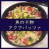冷凍干物(ホッケ)で簡単アクアパッツァ! 作り方(レシピ付き)