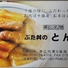 「ぶた丼のとん田」行列に並ばず入れる時間帯とは?【帯広豚丼シリーズ2】