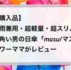 【購入品】晴雨兼用・超軽量・超スリム!四角い男の折りたたみ日傘「masu/マス」をワーママがレビュー
