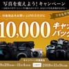 パナソニックLUMIXが最高11万円の鬼キャッシュバックキャンペーン!もちろんG9 PROもGH5も対象